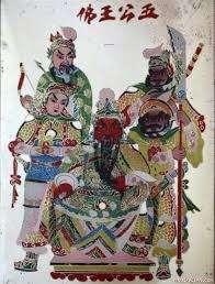 Ngũ Công Vương Phật